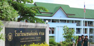 St. John's School Thabom, Thailand - main entrance